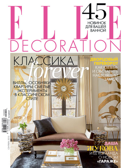 ELLE DECORATION № 148 September 2015