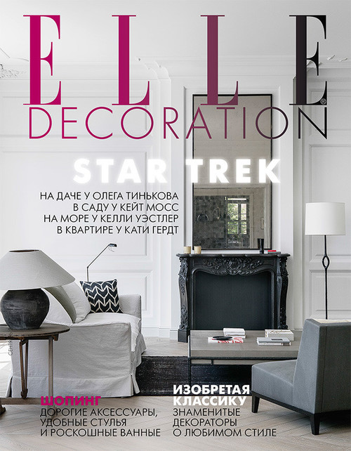 ELLE DECORATION № 17 September 2017